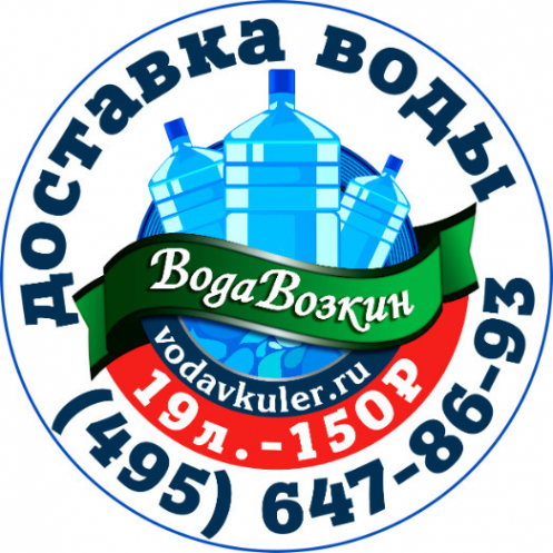 Логотип компании ВодаВозкин