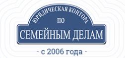 Логотип компании Юридическая контора по семейным делам