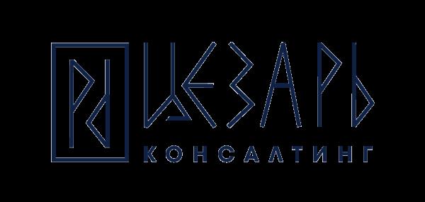 Логотип компании Цезарь Консалтинг