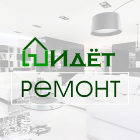 Логотип компании Идёт ремонт