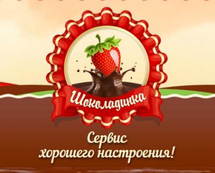 Логотип компании Компания Шоколадинка
