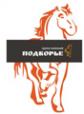 Логотип компании «Группа Компаний Подворье»
