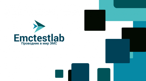 Логотип компании Emctestlab
