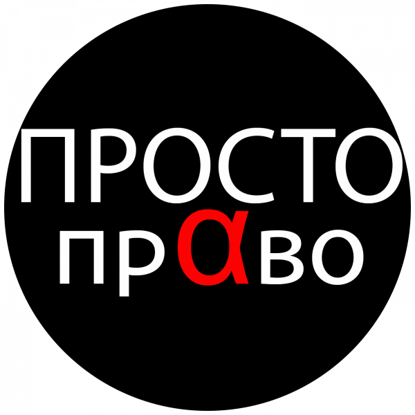 Логотип компании Просто-Право