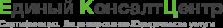 Логотип компании Единый КонсалтЦентр