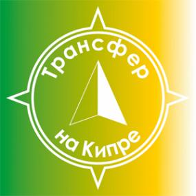 Логотип компании «Трансфер на Кипре»