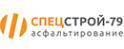 Логотип компании СпецСтрой-79