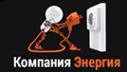 Логотип компании Энергия