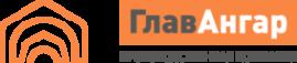 Логотип компании ГлавАнгар